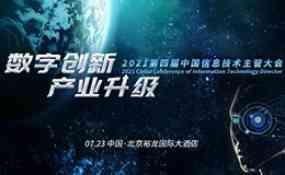 2021第四届中国信息技术主管大会