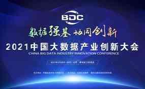 2021中国大数据产业创新大会