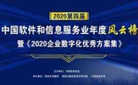 2020第四届中国软件和信息服务年度风云榜