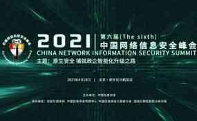 2021(第六届)中国网络信息安全峰会